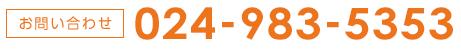024-983-5353